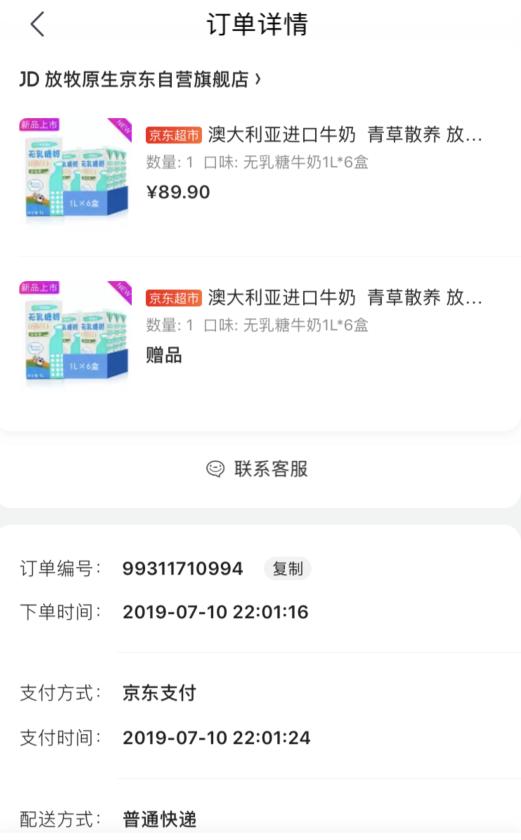神价格!专门针对乳糖不耐受,1Lx12盒,澳大利亚 放牧原生 无乳糖低脂牛奶 89.9元拼团价(长期99.9元/6L) 买手党-买手聚集的地方
