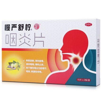 清咽利喉:慢严舒柠 咽炎片30片x4盒 券后39元包邮 买手党-买手聚集的地方