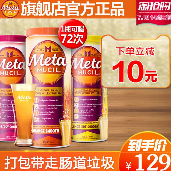 TGA认证 1瓶可冲72次:美国 Metamucil 膳食纤维粉 双重优惠后119元包邮 买手党-买手聚集的地方
