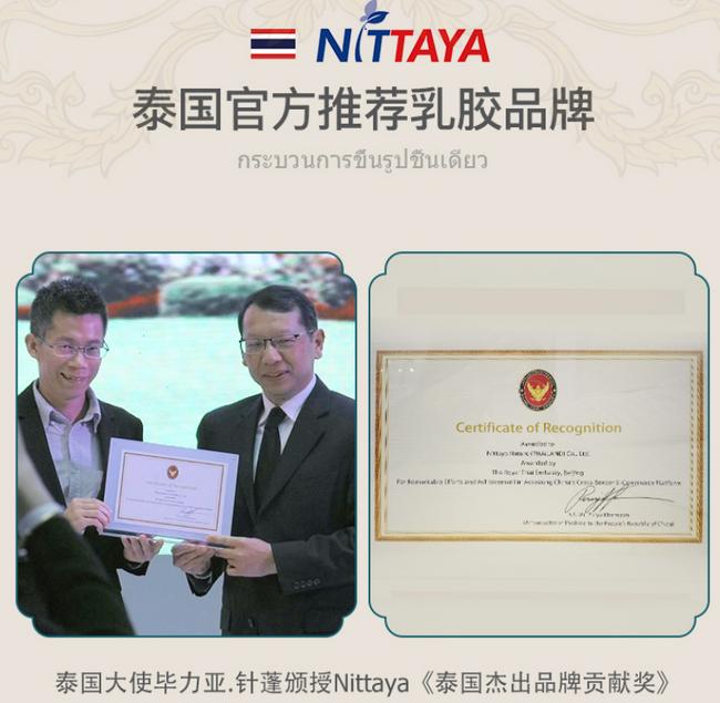 泰国原装进口,Nittaya妮泰雅 天然乳胶床垫 5cm 1.5x2m 0点 双重优惠后989元包邮 12期免息 买手党-买手聚集的地方