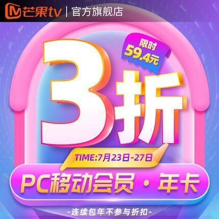 3折、芒果TV 会员12个月 59.4元(原价182元) 买手党-买手聚集的地方