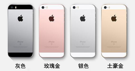 已截团、小Q认证二手机:无锁原装95-99新 iPhone Se 双网/三网 32G版 团购价 720-780元 买手党-买手聚集的地方