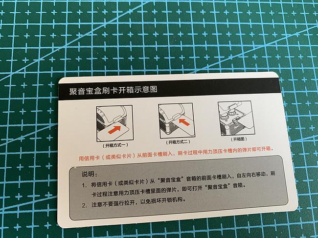 浦發信用卡 聚音寶盒 中獎實物開箱 180金幣曬單+18元曬單紅包獎勵  買手黨-買手聚集的地方
