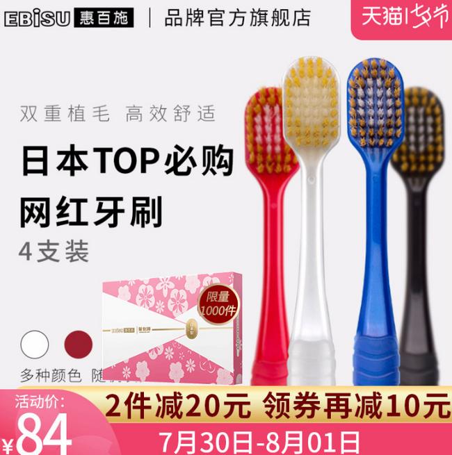 网评最好用的牙刷:日本 惠百施 双层软毛牙刷 4支 券后79元包邮 买手党-买手聚集的地方