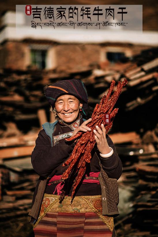 神价格、2斤!西藏特产、古法秘制:礼云阁 手撕风干牦牛肉干 68元包邮(之前推荐69元/斤) 买手党-买手聚集的地方