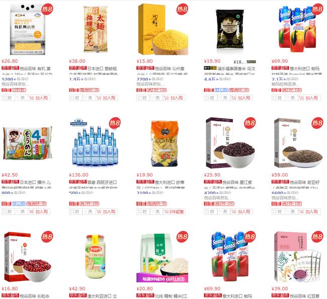 合理凑单相当于4折:京东 粮油调味 专场促销 满199-100元 叠加149-20元券 买手党-买手聚集的地方