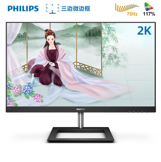 相比618再降价: PHILIPS 飞利浦 245E1 23.8英寸2K IPS显示器(2560×1440、75Hz) 满减+券后899元包邮 买手党-买手聚集的地方