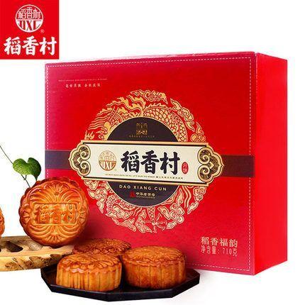 稻香村 稻香福韵 9饼8味 月饼简装710g 双重优惠16.9元包邮(专柜128元) 买手党-买手聚集的地方