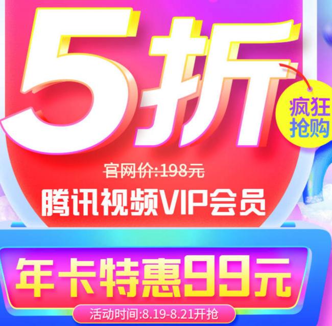 拼多多 腾讯视频会员 1年99元,另有3个月29元、单月10元(原价198元) 买手党-买手聚集的地方