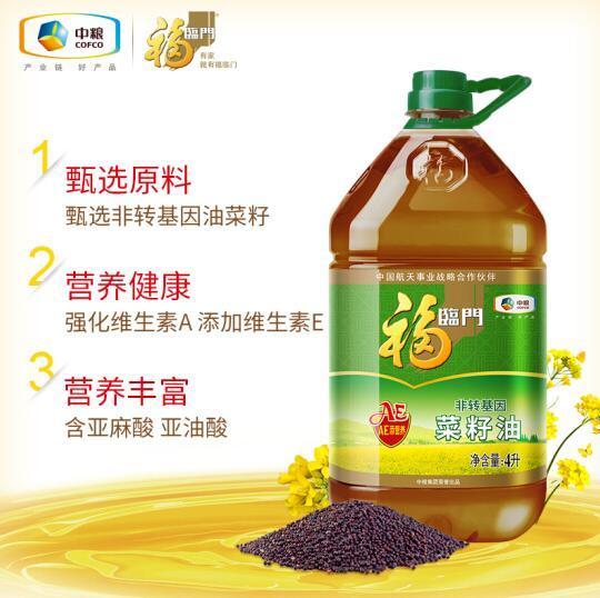 非转基因:福临门 AE浓香营养菜籽油 4Lx3件 109.7元包邮 买手党-买手聚集的地方