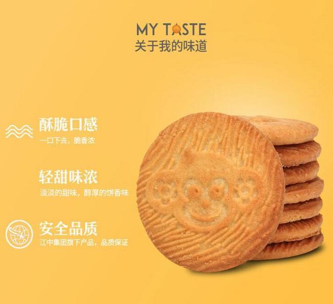 养胃+代餐:720g 江中 猴姑酥性饼干 券后38元包邮(京东95元) 买手党-买手聚集的地方