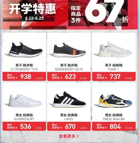 22日0点:京东 adidas 旗舰店 全场大促 3件67折,叠加1000-270元券 买手党-买手聚集的地方