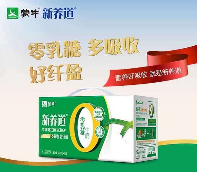 京东Plus专享、0乳糖:250mlx15盒 蒙牛 新养道 低脂牛奶 Plus会员35元、需运费券 买手党-买手聚集的地方