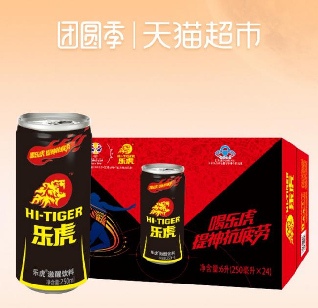 猫超发货 乐虎 氨基酸维生素功能饮料 250mlx24罐x2件 140.4元包邮 (京东119元/件) 买手党-买手聚集的地方