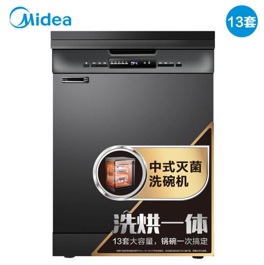 新品发售:13套 Midea 美的 WQP12-W7635R-CN-R  洗烘一体洗碗机 3999元包邮 12期免息 买手党-买手聚集的地方