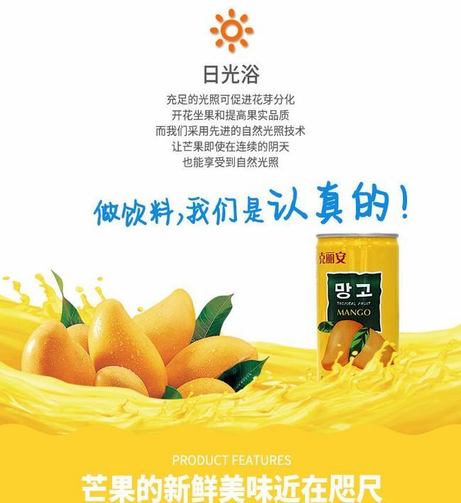 韩国进口 Crown/克丽安 芒果汁饮料 180mlx10罐 29.9元包邮 买手党-买手聚集的地方