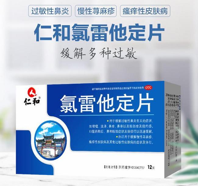 新低!鼻炎、皮膚過敏、瘙癢適用:12片x3盒 仁和藥業 氯雷他定片 券后40元包郵(上次推薦40元) 買手黨-買手聚集的地方