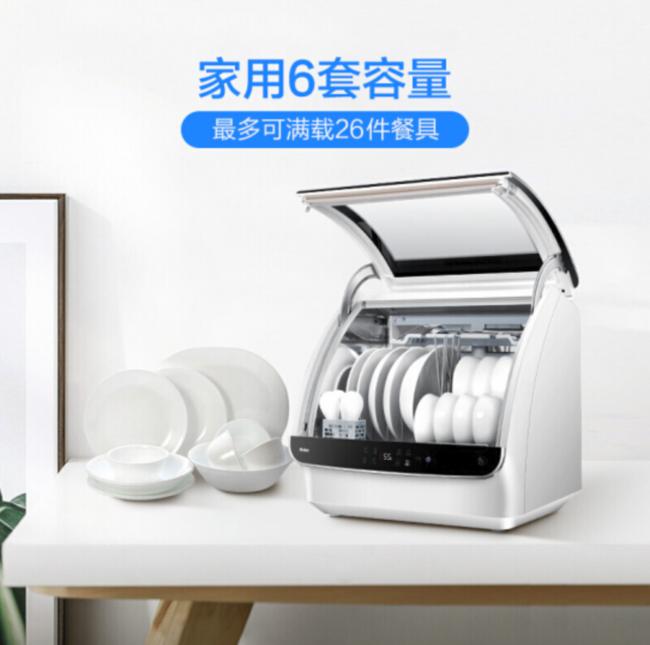 降200元!Haier 海尔 HTAW50STG系列 台上式洗碗机 鎏金黑 1799元包邮 买手党-买手聚集的地方
