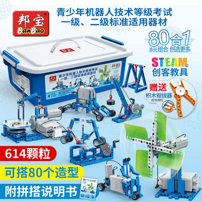 機器人考試教材 ,Banbao邦寶 動力機械基礎研究 6932 333元包郵 買手黨-買手聚集的地方