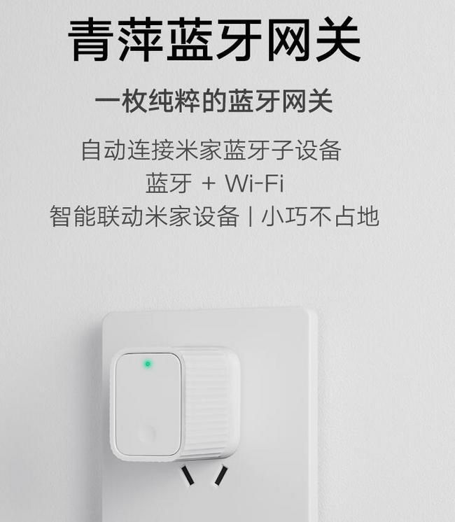 新品发售、智能联动米家:Xiaomi/小米 米家 青萍 蓝牙智能网关 69元包邮 买手党-买手聚集的地方