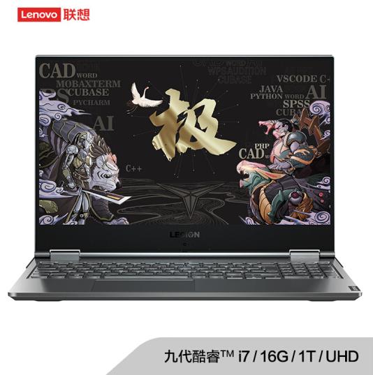 新低!標壓I9六核:Lenovo 聯想 LEGION Y9000X 15.6英寸筆記本電腦((i7-9750H、16G、1TSSD、4K) 8299元包郵 3期免息 返100元E卡(上次推薦9699元) 買手黨-買手聚集的地方
