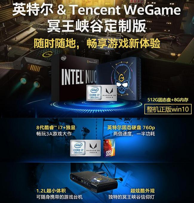 史低!今晚0點:Intel/英特爾&騰訊Tencent WeGame冥王峽谷定制版 迷你游戲電腦主機 0點開始7499元包郵 買手黨-買手聚集的地方