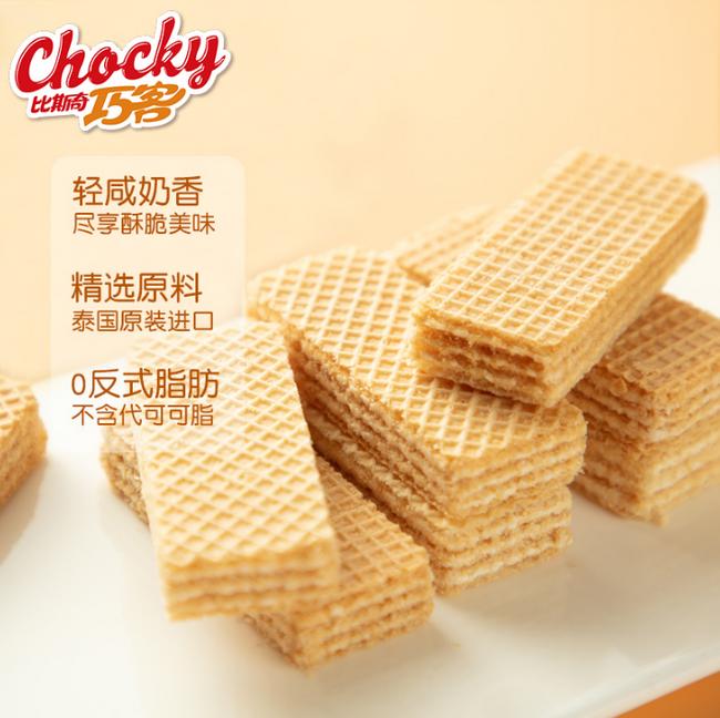 500gx2件:泰国 比斯奇果屋巧客 夹心威化饼干 双重优惠后26.7元包邮 买手党-买手聚集的地方