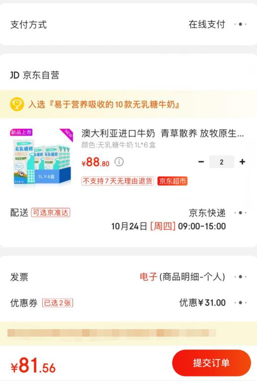 神價格!專門針對乳糖不耐受,1Lx12盒,澳大利亞 放牧原生 無乳糖低脂牛奶 81.56元(長期99.9元/6L) 買手黨-買手聚集的地方