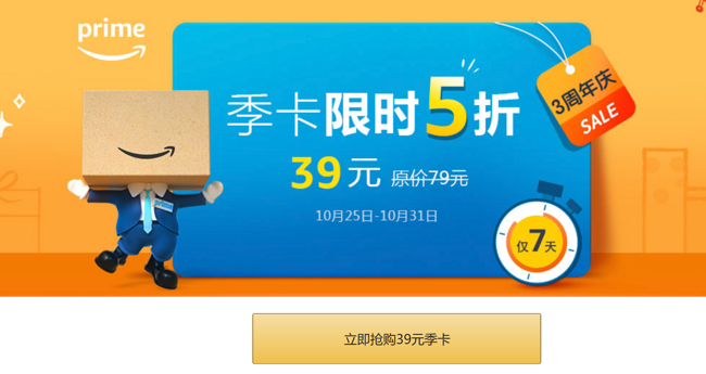 12月3日截止!亞馬遜海外購 PRIME會員季卡 5折  39元!(原價79元) 買手黨-買手聚集的地方