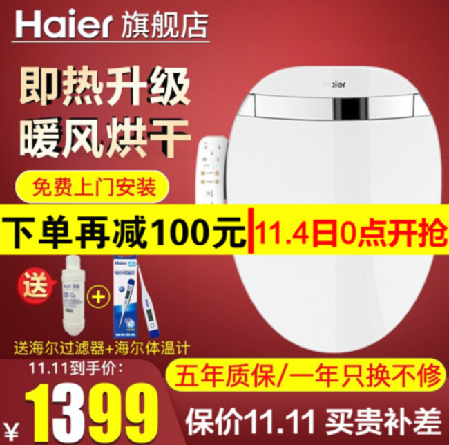 4日0點、新低!Haier 海爾 v3-210 即熱式沖洗潔身器 1299元包郵(之前推薦1399元) 買手黨-買手聚集的地方