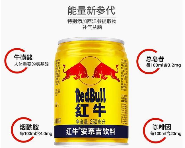 双11预告:红牛 安奈吉运动型功能饮料 250mlx48罐 前2000名184.7元到手 买手党-买手聚集的地方