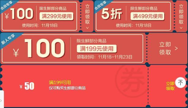 京东 第三届火锅节 PlusA计划 生鲜食材促销 满199-50元优惠券,Plus专享满499元5折券 买手党-买手聚集的地方