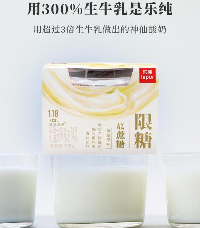 央视推荐,3倍生牛乳:135gx12盒 乐纯 全家福希腊酸奶 159元包邮(长期249元) 买手党-买手聚集的地方