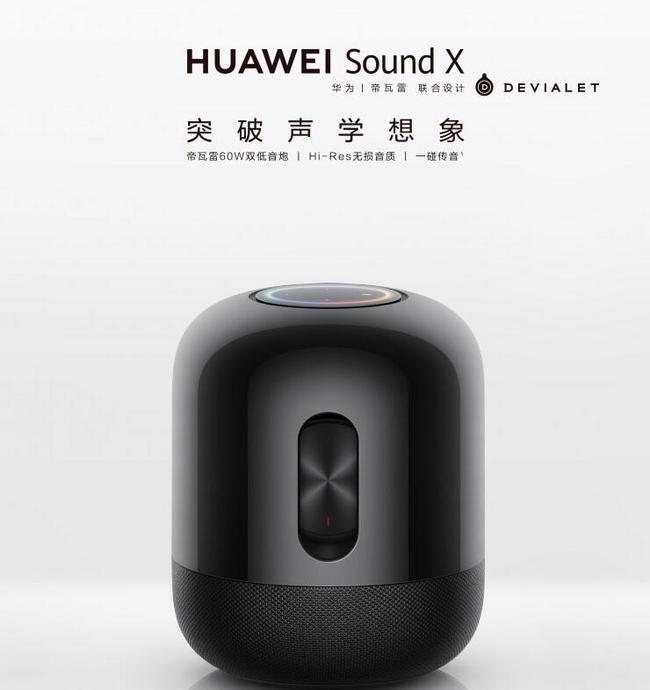 帝瓦雷&華為聯合設計,60W雙低音炮:華為 Sound X 智能音箱 1688元到手 買手黨-買手聚集的地方