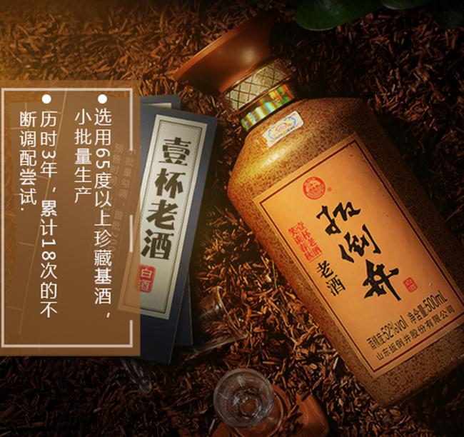 國家地理標志產品:扳倒井 52度 濃香型 白酒 500mlx6瓶 券后259元包郵(京東109元2瓶) 買手黨-買手聚集的地方