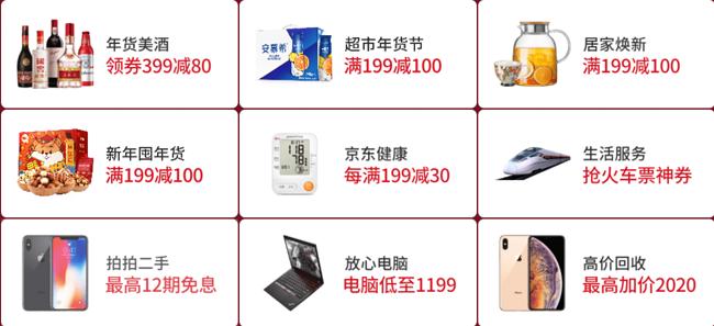 每天3次!京东年货节 抢888元红包 必中小额红包 买手党-买手聚集的地方