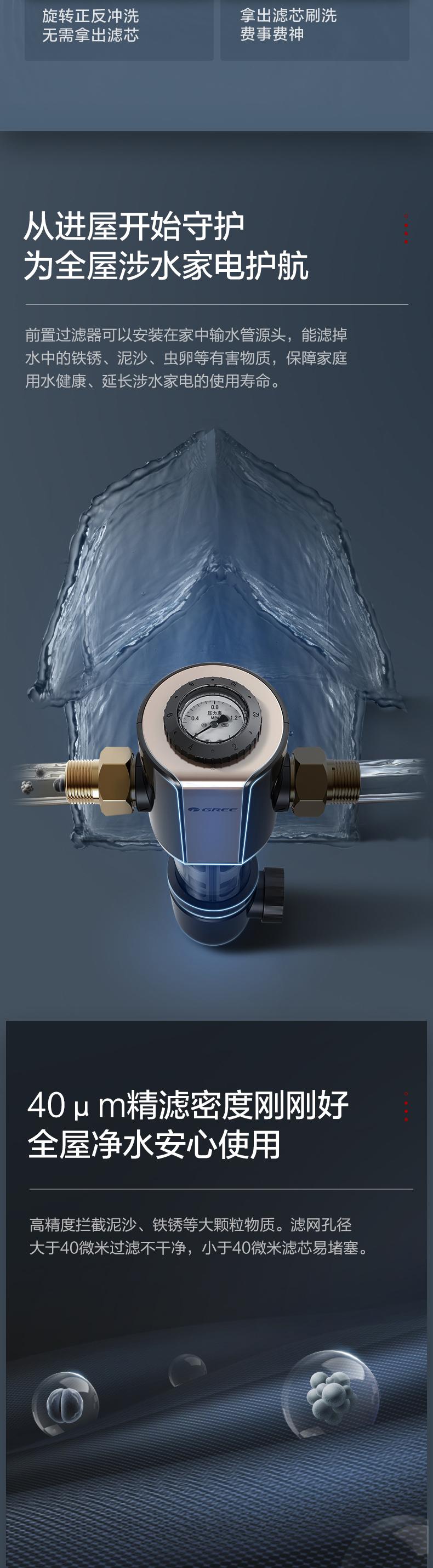 新低,316医用级不锈钢、水压检测:格力 反冲洗前置过滤器 379元 1点前下单(门店599元) 买手党-买手聚集的地方