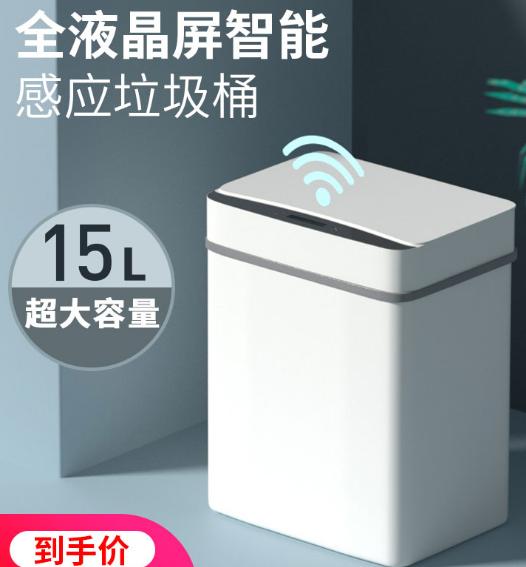 0.5s速开+5s缓降:鸥念 智能感应式垃圾桶 15L 36.9元起包邮 买手党-买手聚集的地方