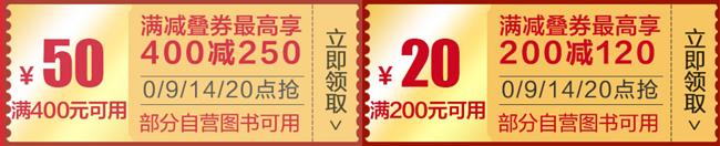 0/9/14/20点领券!京东 30万自营图书 新年特惠 每满100-50,领券可满400-250 买手党-买手聚集的地方
