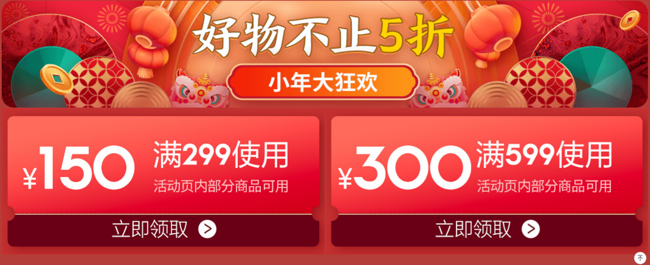 京东自营物流:京东货节 大额券可重复领取 V3 V4用户专享299-150元、599-300神券 买手党-买手聚集的地方