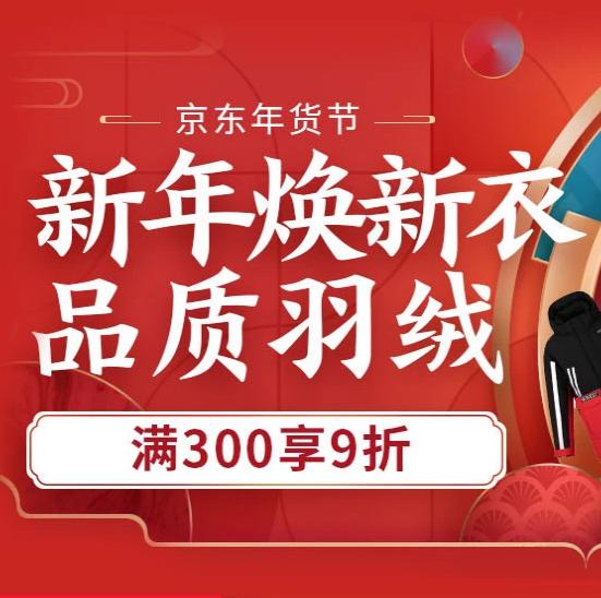 今日结束:京东 羽绒服专场促销 领券满300享9折 买手党-买手聚集的地方