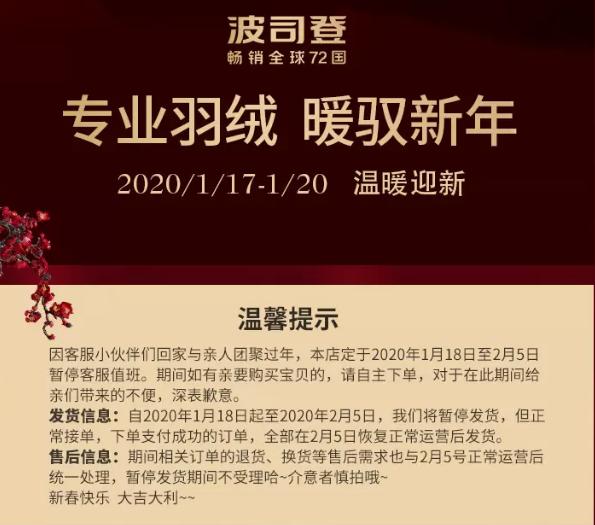 今日最后1天发货:苏宁易购 波司登 羽绒服专场促销 直降无套路 279元起 买手党-买手聚集的地方