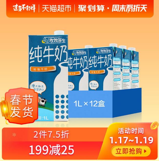 猫超销售 时效保证:澳洲 放牧原生脱脂纯牛奶 1Lx12盒x2件 三重优惠后114.85元包邮 买手党-买手聚集的地方