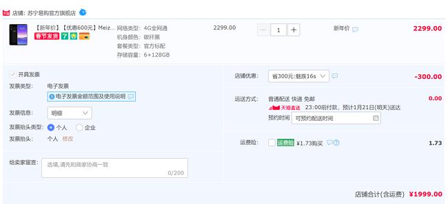 猫宁次日达!MEIZU 魅族 16s 智能手机 6GB+128GB 1999元包邮(之前推荐2399元) 买手党-买手聚集的地方