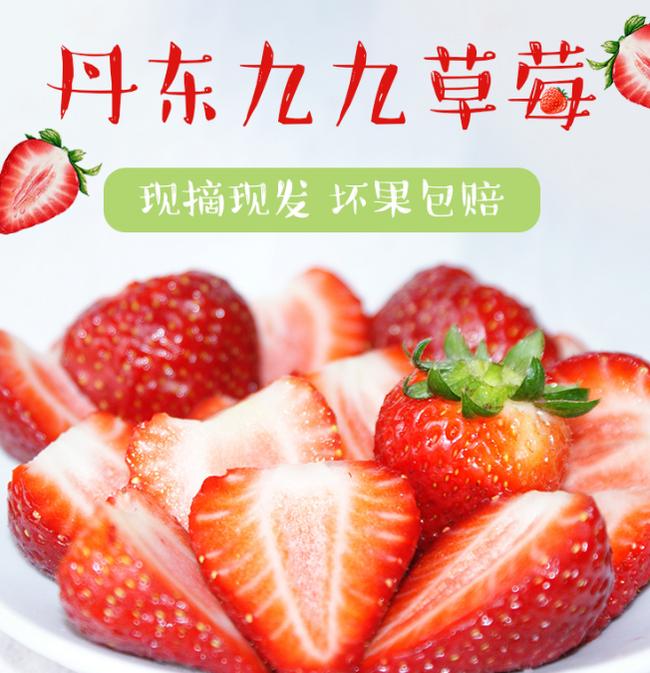 降10元、4.9分 正常發貨,丹東 一炮紅 奶油草莓 3斤 券后77.8元包順豐(上次87.8元) 買手黨-買手聚集的地方