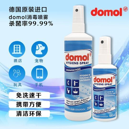 99.99%杀菌率:Domol 袪菌清洁喷雾 100mlx8件 99元包邮 买手党-买手聚集的地方