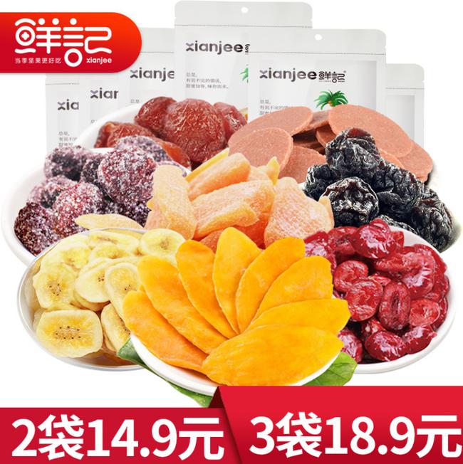 100gx3件:鮮記 果干果脯蜜餞  多種可選 雙重優惠后18.9元包郵 買手黨-買手聚集的地方