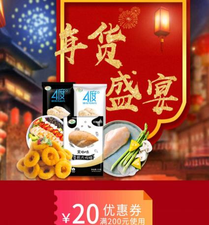 京东 圣农旗舰店 生鲜食品专场促销 部分3件7折 领200-20元券 买手党-买手聚集的地方