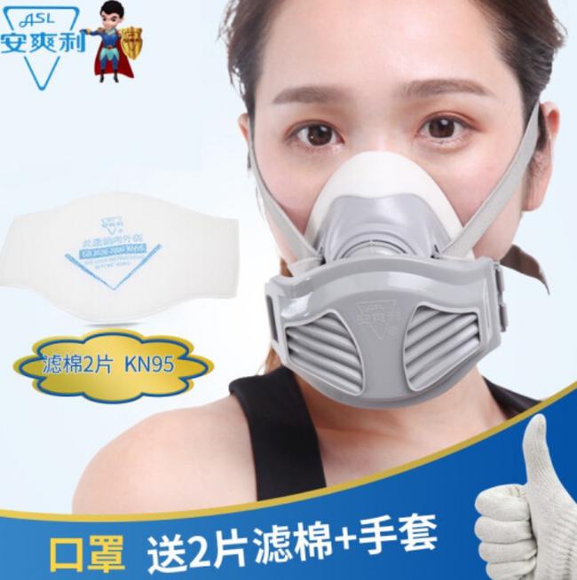 可代替口罩:安爽利 KN95级面具 19元包邮送2片滤棉+手套 买手党-买手聚集的地方