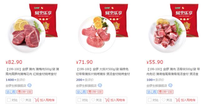 京东 金锣 冷鲜肉猪肉大促  满199-100券 汤骨块28元/斤 猪梅肉41元/斤 买手党-买手聚集的地方